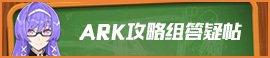 ARK攻略组答疑帖.jpg