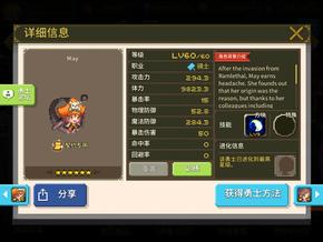 高级勇士02182.png