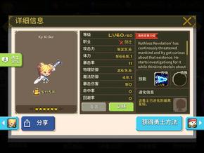 高级勇士02183.png