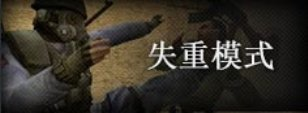 反恐精英之枪王对决失重模式攻略.jpg