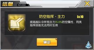 防空指挥.png