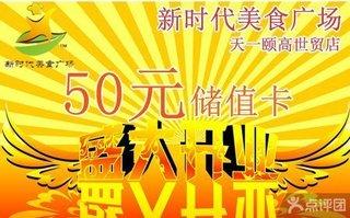 颐高新广场美食美食储值卡1张中华网时代v广场图片