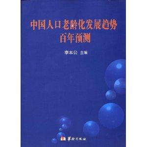 中国人口增长趋势图_中国人口的发展趋势