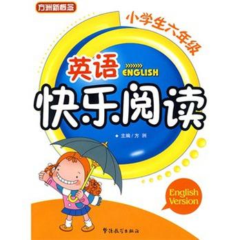 英语快乐阅读(小学生6年级)