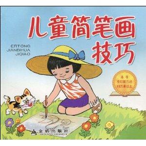 儿童简笔画技巧 - 连环画/卡通故事/儿童读物/图书
