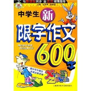 中学生新限字作文600字