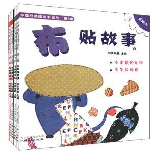 中国经典图画书系列:布贴故事(套装共4册)