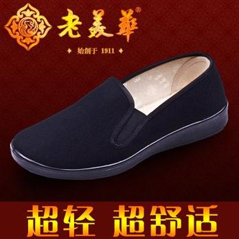 始于1911 百年老字号 老美华休闲男布鞋