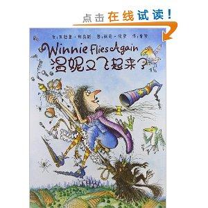 女巫温妮系列:温妮又飞起来了