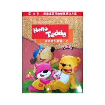teddy洪恩幼儿英语教材版2