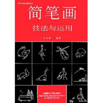 简笔画技法与运用/美术基础技法教材丛书