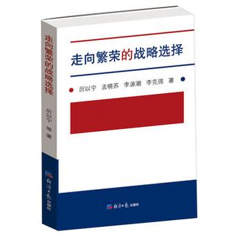 走向繁荣的选择_走向繁荣的战略选择经济理论经济图书音像