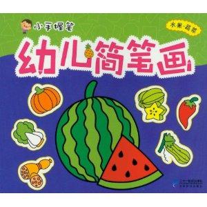 儿童简笔画水果蔬菜等组图
