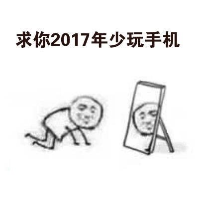 2017愿望表情包8.jpg