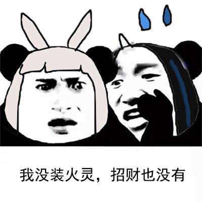 阴阳师悄悄话表情包5.jpg