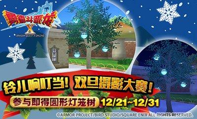 DQX摄影大赛「双旦」 结果发布!(20180104)01.jpg