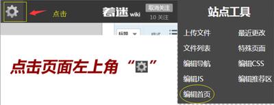 WIKI编辑教程3.png