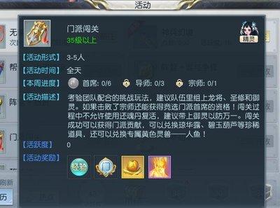 镇魔曲冲级9.jpg