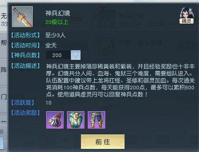镇魔曲冲级4.jpg