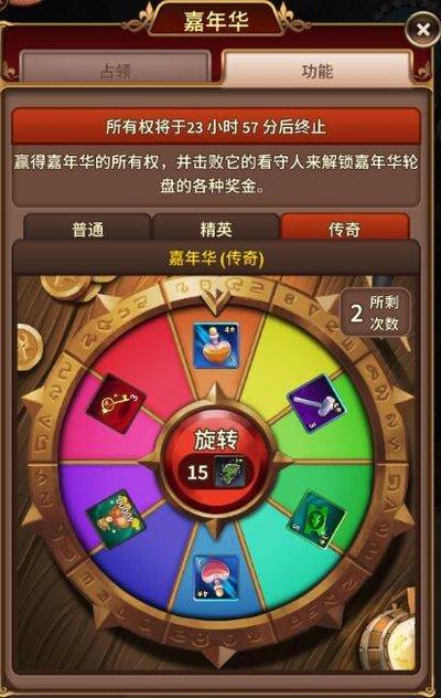 嘉年华转盘传奇奖励.jpg