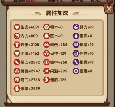 江湖武学属性增幅01.png