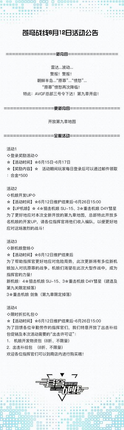 苍穹战线6月12日更新.jpg