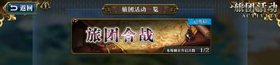 旅团合战01.png