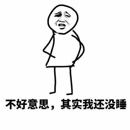 日常聊天表情包7.jpg