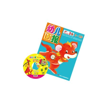 红袋鼠 幼儿画报合订本点读礼盒套装(第二季)
