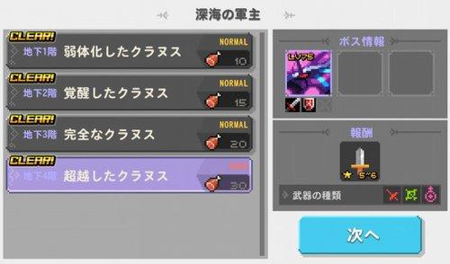 深海之王BOSS.jpg