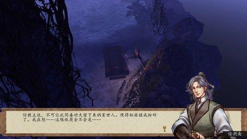 侠客风云传前传无名冢秘籍怎么拿2.jpg