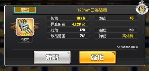 装备-中口径舰炮.png