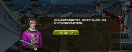 《天龙八部手游》每日经验获取途径1.png