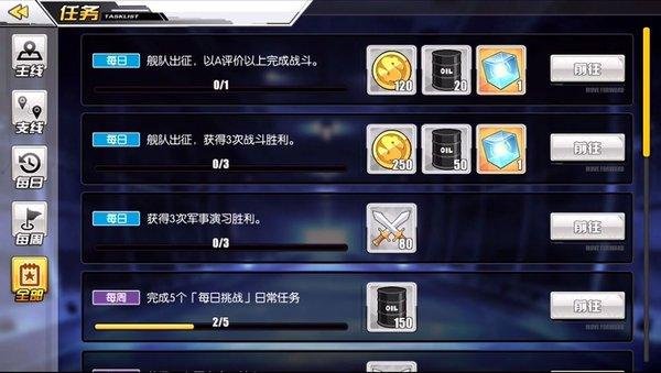 任务界面.JPG