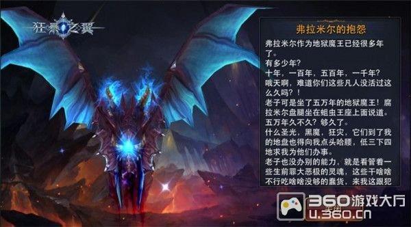 深渊魔王——地狱之翼