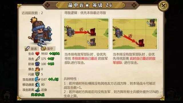 超大型攻略-藤甲兵.jpg