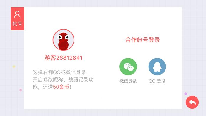 贪吃蛇大作战06.PNG