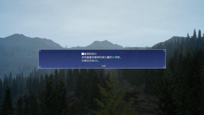 最终幻想15图文第五章 乌云3.jpg