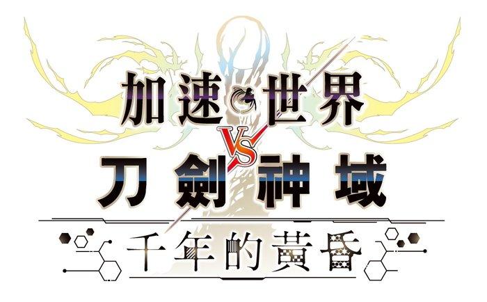 加速世界VS刀剑神域繁中版LOGO.jpg