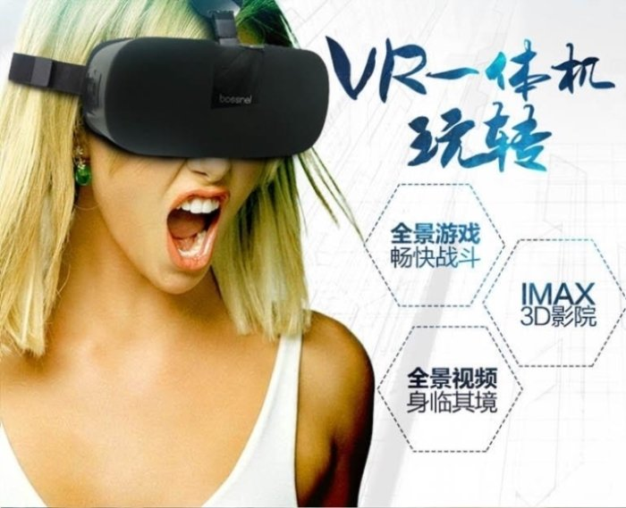 博思尼VR X71.jpg