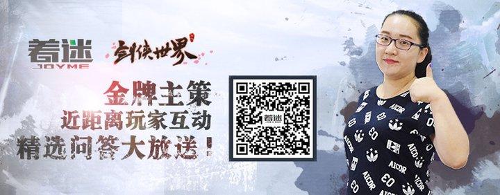 剑侠问答精选1010.jpg