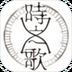 时之歌icon.png
