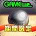 平衡滚球安卓版(apk)