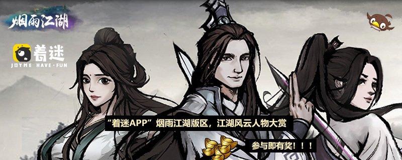烟雨江湖APP活动banner.jpg