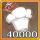 厨力x40000.png