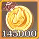 金币x145000.png