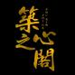 Zhuxinge2017.png
