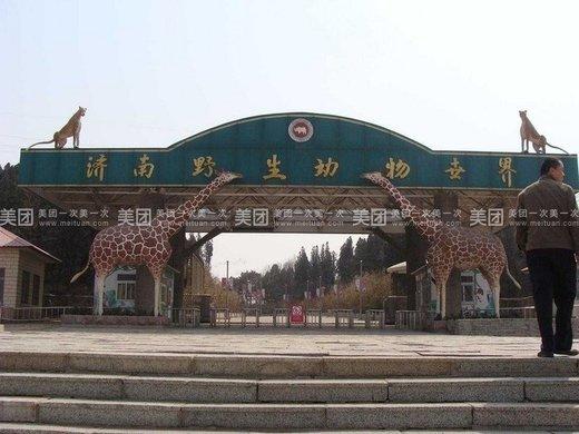 济南跑马岭野生动物世界门1张