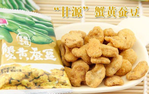 甘源 蟹黄蚕豆