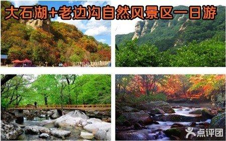 沈阳本溪大石湖 老边沟自然风景区一日游 4